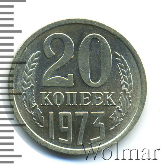 20 копеек 1973 г Справа от звезды наружная гребенка остей без уступа