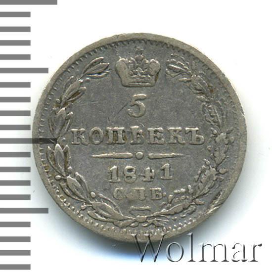 5 копеек 1841 г. СПБ НГ. Николай I.