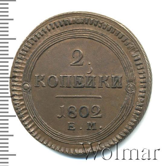 2 копейки 1802 г. ЕМ. Александр I. Тиражная монета