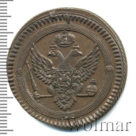 2 копейки 1802 г. ЕМ. Александр I Тиражная монета