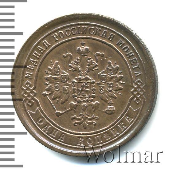 1 копейка 1869 г. ЕМ. Александр II. Екатеринбургский монетный двор