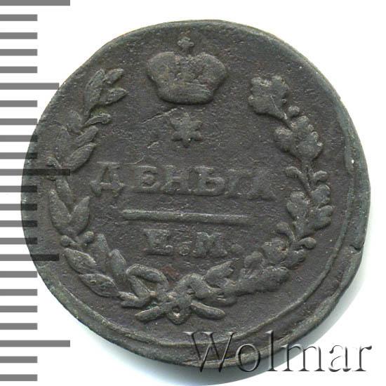 Деньга 1822 г. ЕМ ФГ. Александр I.