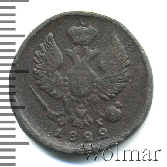 Деньга 1822 г. ЕМ ФГ. Александр I