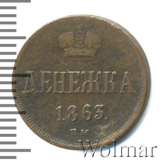 Денежка 1863 г. ВМ. Александр II. Варшавский монетный двор