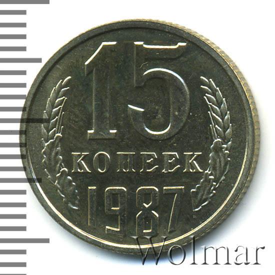 15 копеек 1987 г Вторые колосья с внутренней стороны без остей