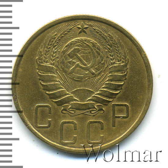 5 копеек 1939 г. Лезвие серпа широкое