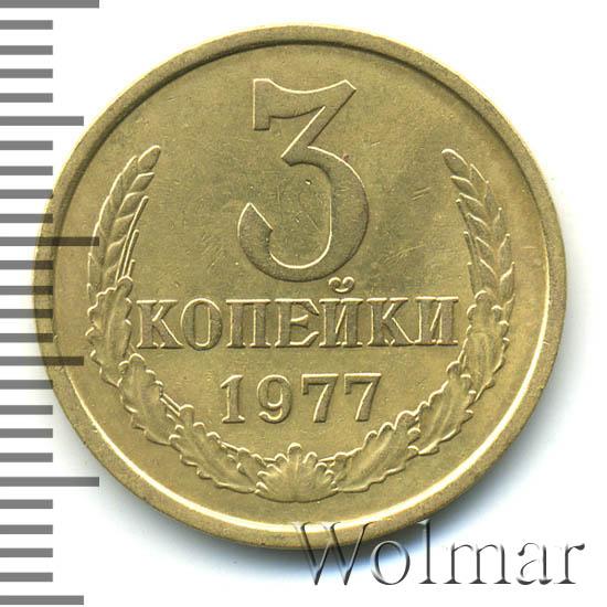 3 коп 1977 года цена allstedt