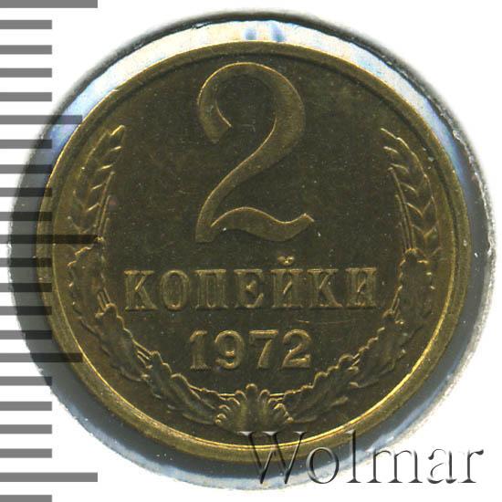 2 копейки 1972 г Звезда выпуклая со сглаженными гранями