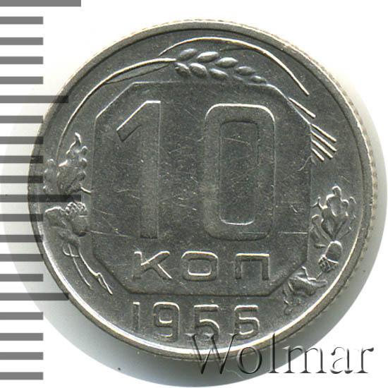 10 копеек 1956 г Герб СССР - 16 витков ленты