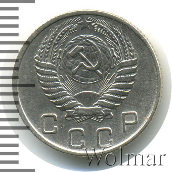 10 копеек 1956 г. Герб СССР - 16 витков ленты