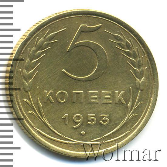 5 копеек 1953 г. Лицевая сторона - 3.32., оборотная сторона - Б
