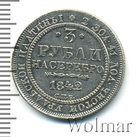 3 рубля 1842 г. СПБ. Николай I.