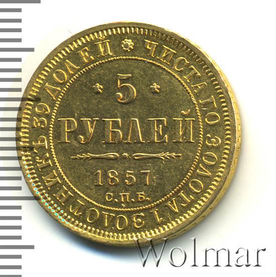 5 рублей 1857 г. СПБ АГ. Александр II.