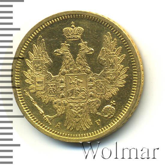 5 рублей 1857 г. СПБ АГ. Александр II