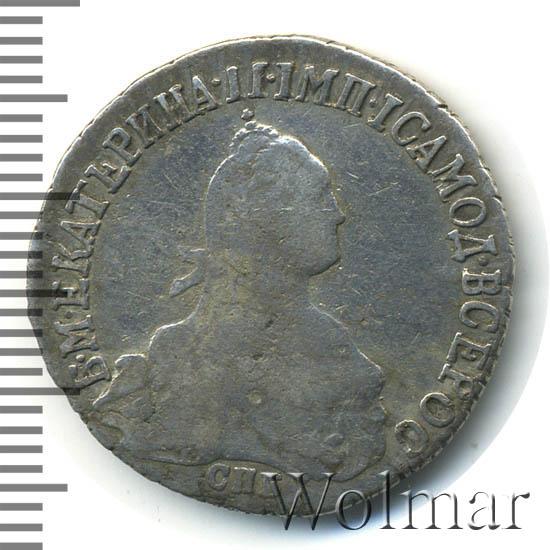 20 копеек 1775 г. СПБ. Екатерина II Санкт-Петербургский монетный двор