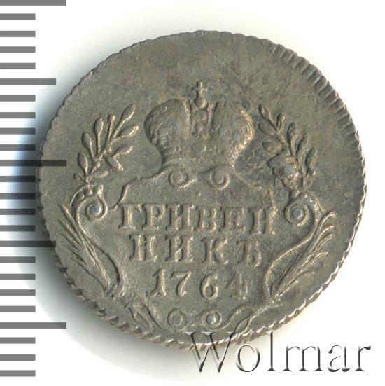Гривенник 1764 г. Екатерина II. Без обозначения монетного двора