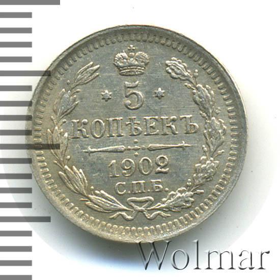 5 копеек 1902 г. СПБ АР. Николай II. Корона меньше