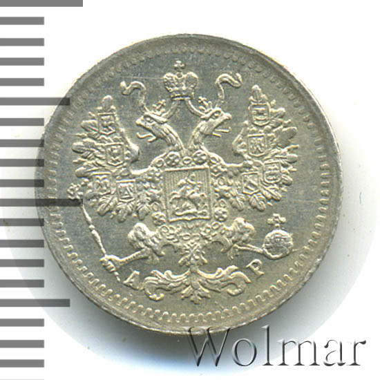 5 копеек 1902 г. СПБ АР. Николай II Корона меньше