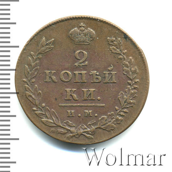 2 копейки 1811 г. ИМ ПС. Александр I. Буквы ИМ ПС