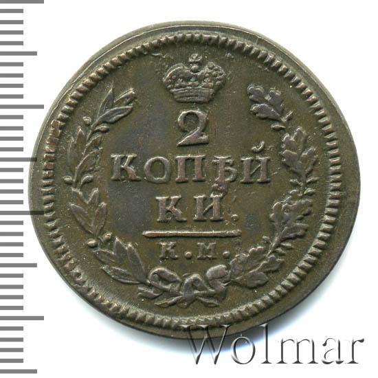 2 копейки 1817 г. КМ АМ. Александр I. Буквы КМ АМ