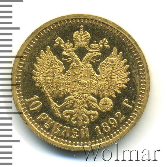 10 рублей 1892 г. (АГ). Александр III.