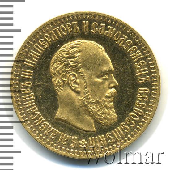 10 рублей 1892 г. (АГ). Александр III