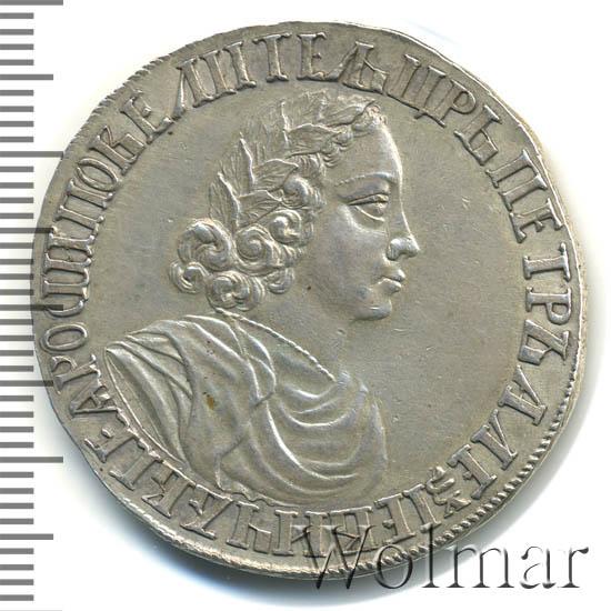 Полтина 1702 г. Петр I Большая голова. Новодел. Серебро