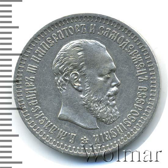 50 копеек 1889 г. (АГ). Александр III