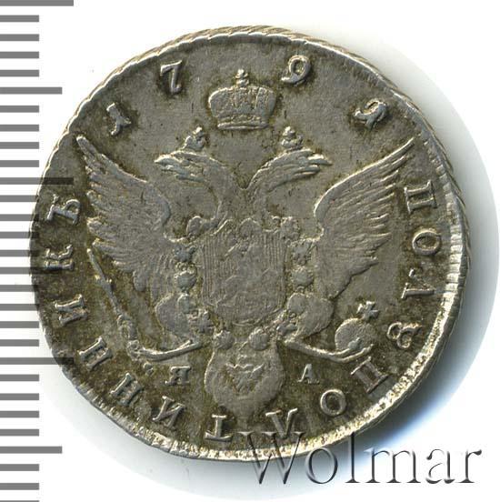 Полуполтинник 1791 г. СПБ ЯА. Екатерина II.