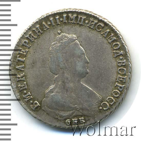 Полуполтинник 1791 г. СПБ ЯА. Екатерина II