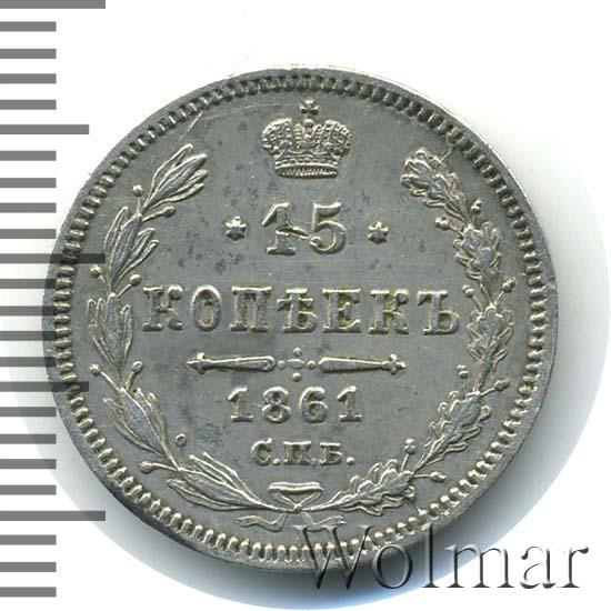15 копеек 1861 г. СПБ МИ. Александр II. Инициалы минцмейстера МИ