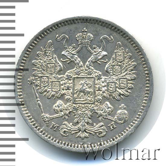 15 копеек 1861 г. СПБ МИ. Александр II Инициалы минцмейстера МИ