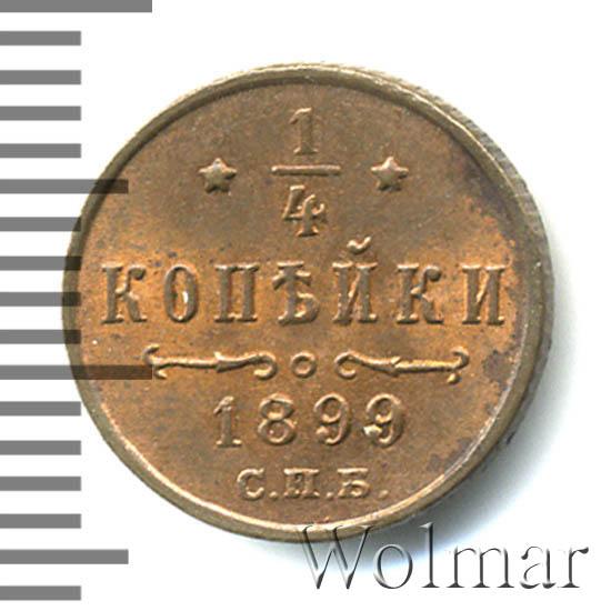 1/4 копейки 1899 г. СПБ. Николай II.