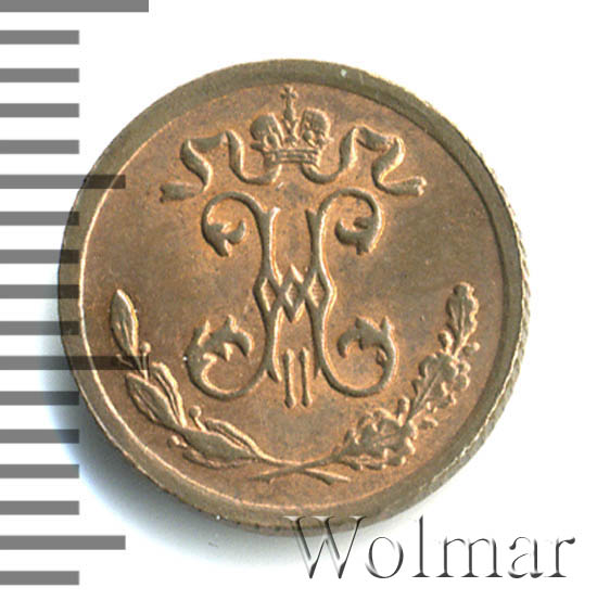 1/4 копейки 1899 г. СПБ. Николай II
