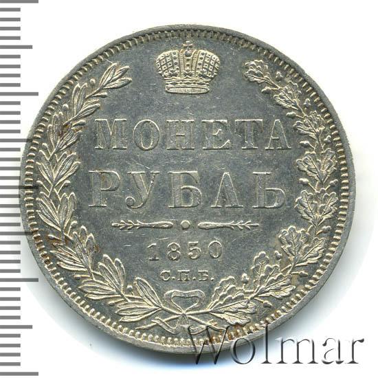 1 рубль 1850 г. СПБ ПА. Николай I. Новый тип. Св. Георгий в плаще. Корона над номиналом круглая