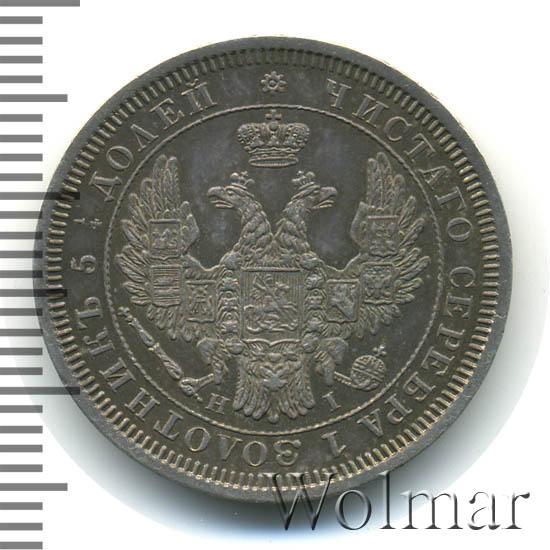 25 копеек 1854 г. СПБ HI. Николай I. Санкт-Петербургский монетный двор