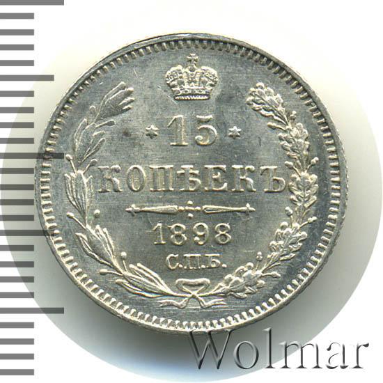 15 копеек 1898 г. СПБ АГ. Николай II.