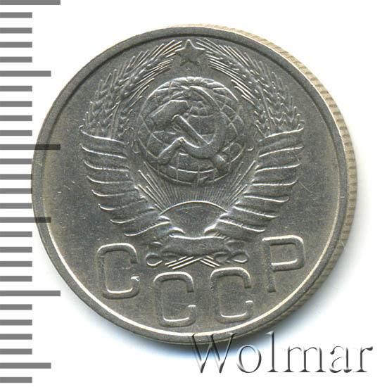 20 копеек 1949 г. Диск солнца с венчиком, цифры даты сближены