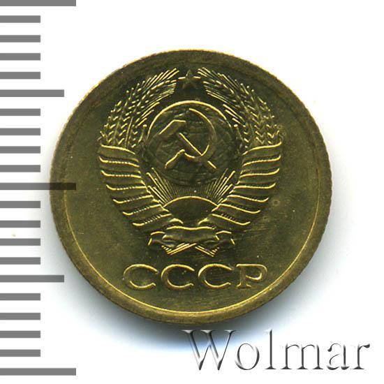 1 копейка 1974 г. Справа от звезды наружная гребенка остей без уступа