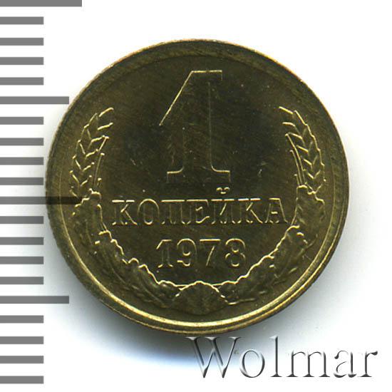 1 копейка 1978 г