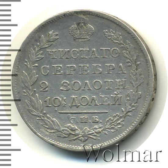 Полтина 1825 г. СПБ ПД. Александр I. Корона узкая