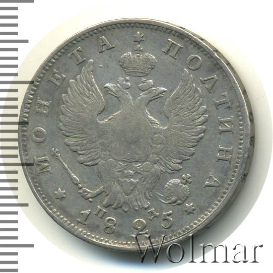 Полтина 1825 г. СПБ ПД. Александр I Корона узкая