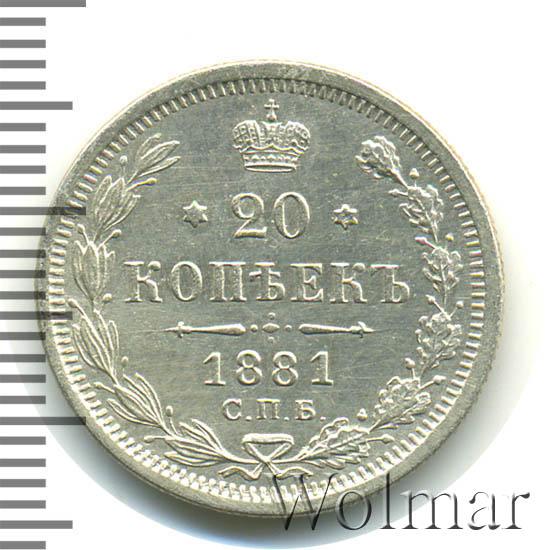 20 копеек 1881 г. СПБ НФ. Александр II - Александр III.