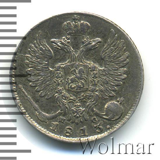 10 копеек 1813 г. СПБ ПС. Александр I Тиражная монета