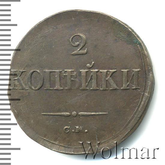 2 копейки 1834 г. СМ. Николай I. Тиражная монета