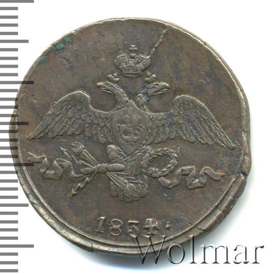 2 копейки 1834 г. СМ. Николай I Тиражная монета