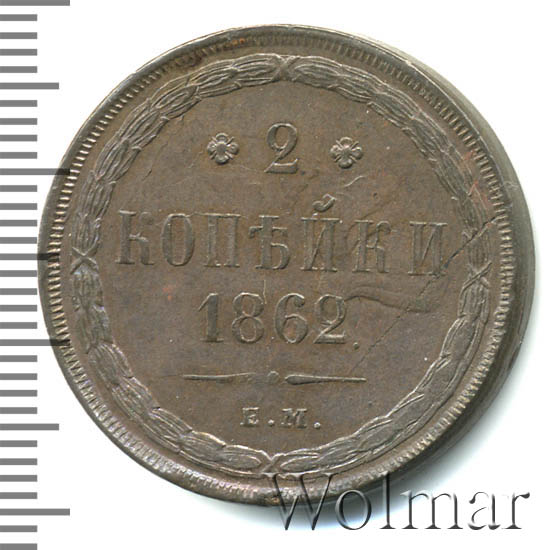 2 копейки 1862 г. ЕМ. Александр II. Екатеринбургский монетный двор
