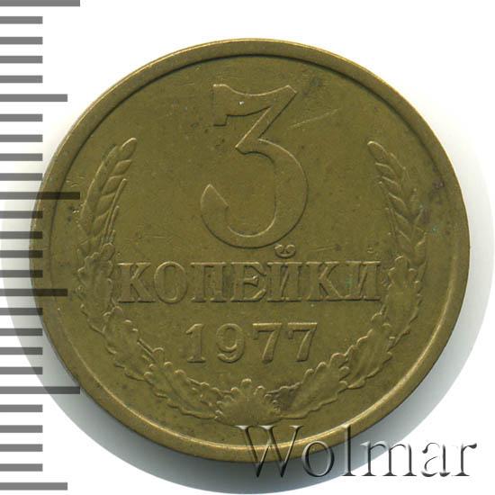 3 копейки 1977 г Перепутка - штемпель 1.2. 20 копеек 1973 года
