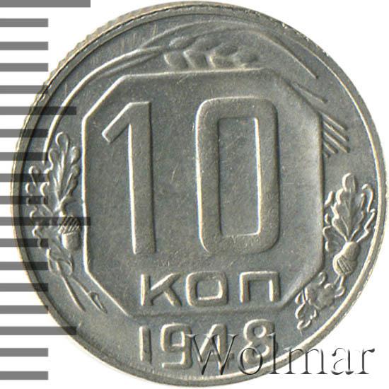 10 копеек 1948 г. Нет стеблей между витками ленты