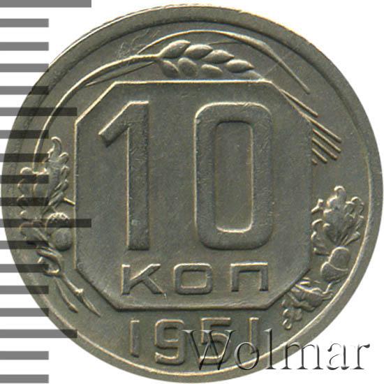 10 копеек 1951 г. Зазоры между витками ленты широкие